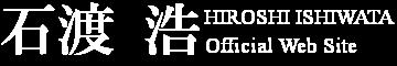 石渡浩オフィシャルサイト